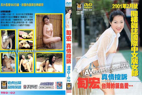 Chinese Penthouse Model: Private Nurse Part-2