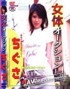 女体オークション Vol.7