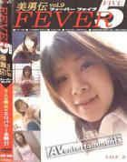 Fever Five Vol.9 美勇伝9