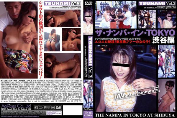 Tsunami Vol. 3 The Nampa In Tokyo at Shibuya (ザ・ナンパ・イン・Tokyo 渋谷編) - 無料アダルト動画付き(サンプル動画)