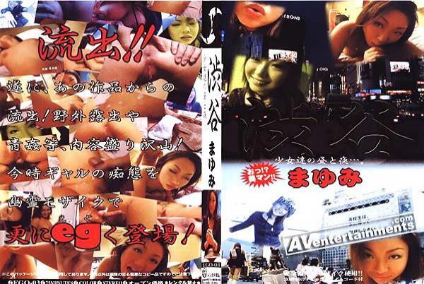 Shibuya Vol. 3 渋谷3