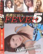 Fever Five Vol.11 美勇伝11