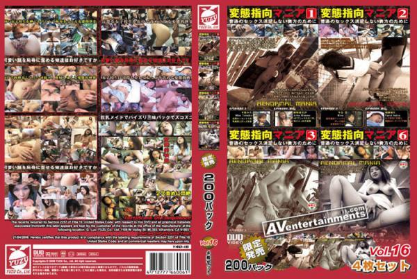 YUZU ベストセレクション(4枚組み) Vol.16