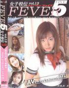 Fever Five Vol.13 美勇伝13