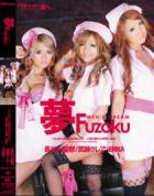 夢Fuzoku ~Men's Dream~ : 長谷川聖那, 武藤クレア, ERIKA (ディスクのみ) - 無料アダルト動画付き(サンプル動画)