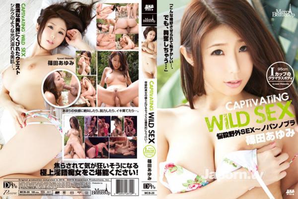 メルシーボークー 20 Captivating Wild Sex : 篠田あゆみ - 無料アダルト動画付き(サンプル動画)