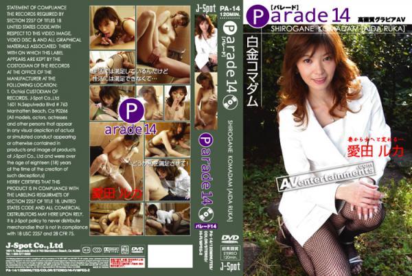 Parade Vol.14 白金コマダム: 愛田るか