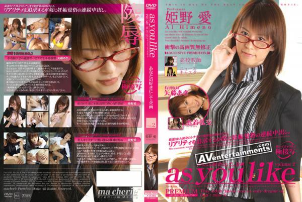 as you like... あなたの好きにして...企画 Vol.2 : 姫野愛・矢藤あき