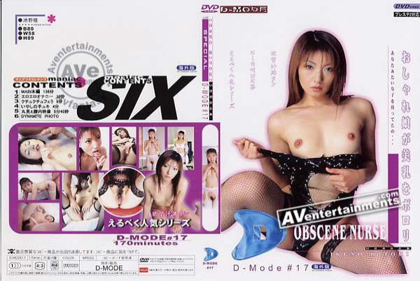 D-mode Vol.17: わいせつ看護婦 池野瞳