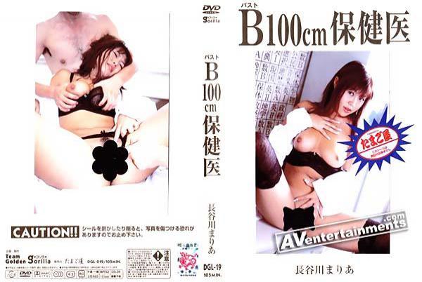 Gorilla Vol. 19 バスト100cm保健医 : 姫川麗