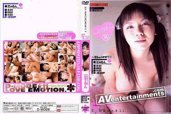 D-Mode Vol.11: ラブエモーション