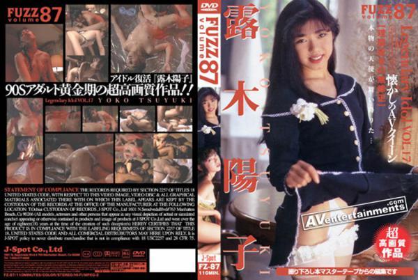 ファズ Vol.87 伝説のAV女優 17 : 露木陽子