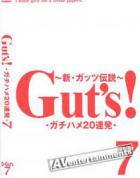 Gut's Vol.7 ハメ撮り20連発 vol.7