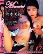 メモリアル 懐かしきAV女優 Vol. 17 : 荒木美操