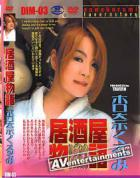 Tavern Tale Vol.3 居酒屋物語3