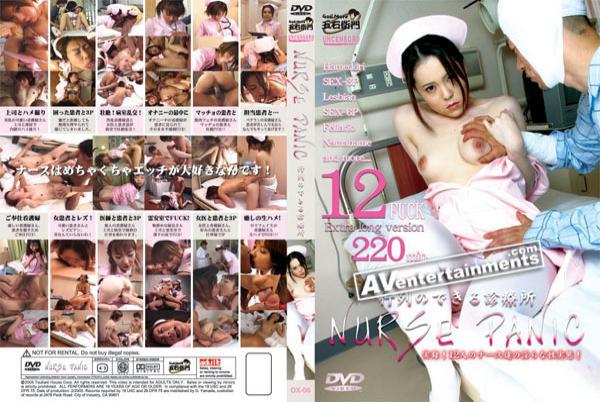 ごえもん Vol.6 行列の出来る診療所 : 沙里奈ユイ・他  - 無料アダルト動画付き(サンプル動画)