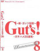 Gut's Vol.8 ハメ撮り20連発 vol.8