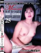 メモリアル 懐かしきAV女優  Vol. 25 : みずきつばさ