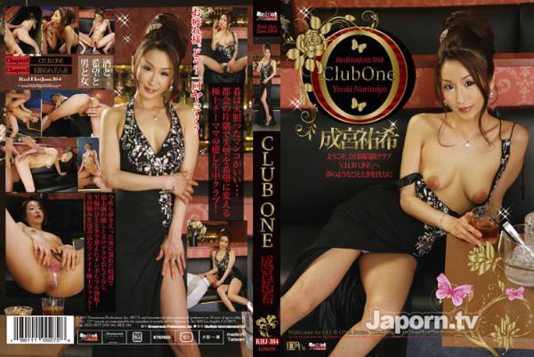 レッドホットジャム Vol.384 CLUB ONE : 成宮祐希 - 無料アダルト動画付き(サンプル動画)
