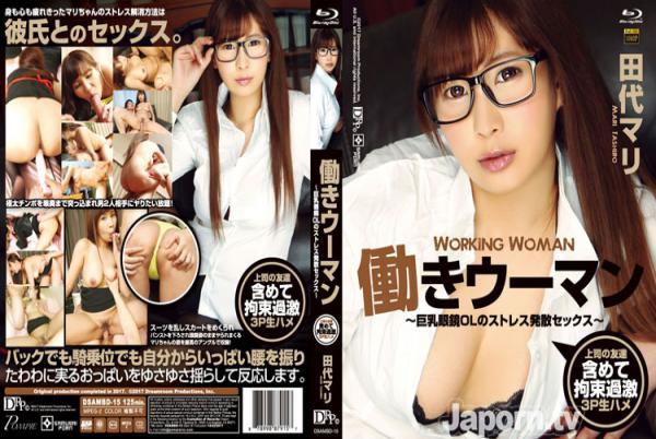 働きウーマン ~巨乳眼鏡OLのストレス発散セックス~ : 田代マリ (ブルーレイディスク版)