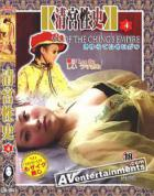 Sex Of The Ching's Empire Vol. 4