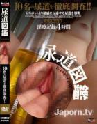 レッドホットフェティッシュコレクション 尿道図鑑 - 無料アダルト動画付き(サンプル動画)