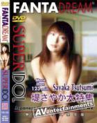 スーパーアイドル Vol.24 堤さやか大特集