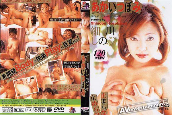 Peri Scope No.5: Shinobu Hosokawa