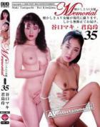メモリアル Vol. 35 : 谷口マキ, 君島鈴
