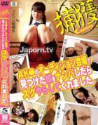 サスケ X 04 捕獲!AKBのオーディション会場で見つけた娘をナンパしたら、スグやらせてくれました。 : アイドル候補生 - 無料アダルト動画付き(サンプル動画)