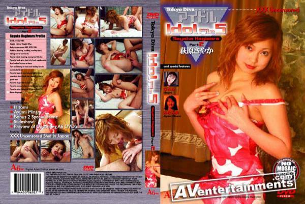 Tokyo Diva Idol File Vol.5