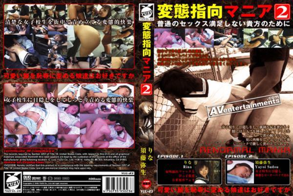 変態志向マニア Vol.2 : りな, 須藤弥生