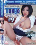 Tokyo Cream Puffs 9(** DVD-Rディスク**) - 無料アダルト動画付き(サンプル動画)