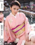 温泉宿の美人若女将 : 内田美奈子 - 無料アダルト動画付き(サンプル動画)