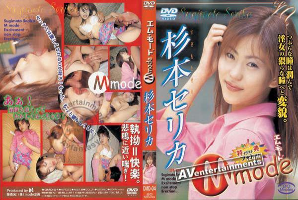 M Mode Vol.4: Serika Sugimoto - 無料アダルト動画付き(サンプル動画)