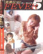 Fever Five Vol.1 美勇伝1