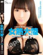 S Model SSDV 04 女熱大陸 AV業界の第一線で活躍している人気女優 : 仲村さり - 無料アダルト動画付き(サンプル動画)