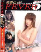 Fever Five Vol.2 美勇伝2