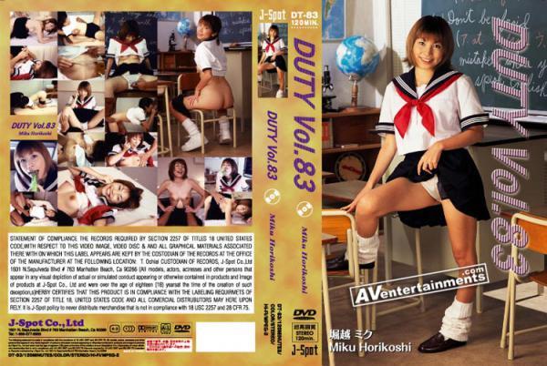 ドゥーティー Vol.83 : 堀越ミク