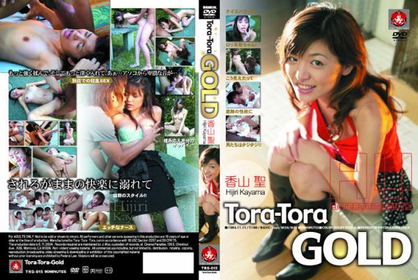 トラトラゴールド Vol.15 : 香山聖 - 無料アダルト動画付き(サンプル動画)