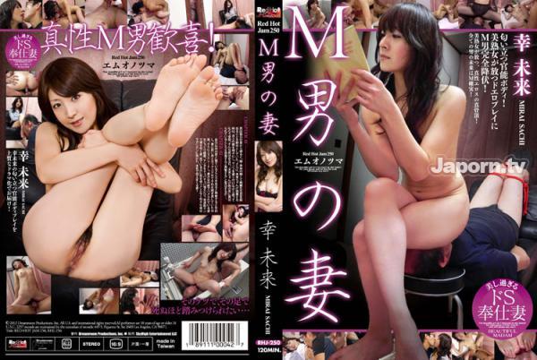 レッドホットジャム Vol.250 〜M男の妻〜 : 幸未来 - 無料アダルト動画付き(サンプル動画)