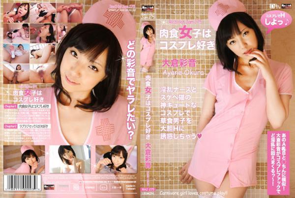 レッドホットジャム Vol.275 ~肉食女子はコスプレ好き~ : 大倉彩音 - 無料アダルト動画付き(サンプル動画)