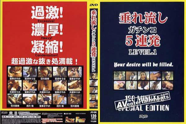 Jack Fort Series Vol.6: 垂れ流しガチンコ5連発 LEVEL 1