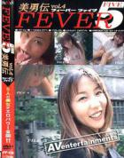 Fever Five Vol.4 美勇伝4