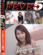 Fever Five Vol.5 美勇伝5