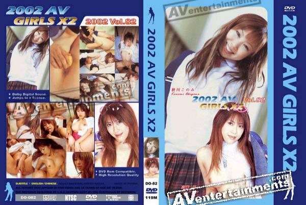 2002 AV ガールズ X2 Vol. 82