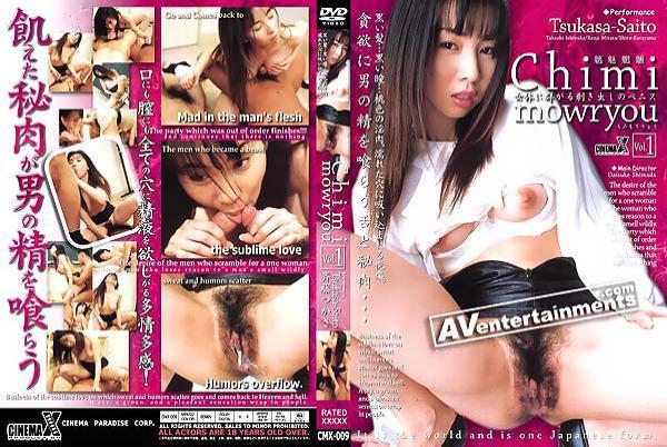 Cinema X: Chimi Mowryou