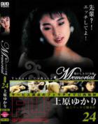 Memorial Vol. 24 懐かしきAV女優 : 上原ゆかり