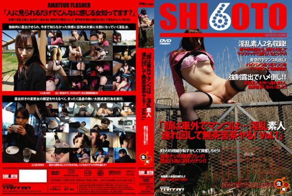 SHI6OTO Vol.4 - 顔は車外でマンコは...淫乱素人連れ回して無茶苦茶ヤる!Vol.1 : 美系素人2名