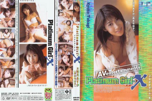 Platinum Girl X Vol.1 - 無料アダルト動画付き(サンプル動画)